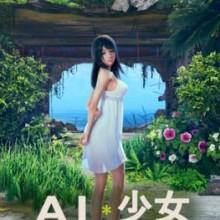 AI-Shoujo / AI-Girl (AI*少女) Game Free Download