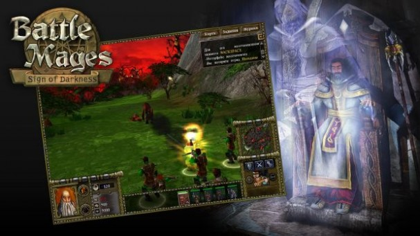 Battle Mages: Sign of Darkness Torrent Download