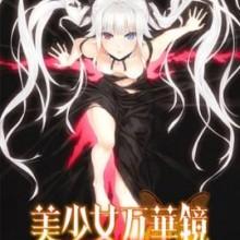 Bishoujo Mangekyou -Norowareshi Densetsu no Shoujo- Game Free Download