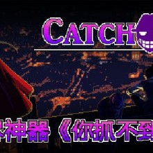Catch Me (v0.2.2) Game Free Download