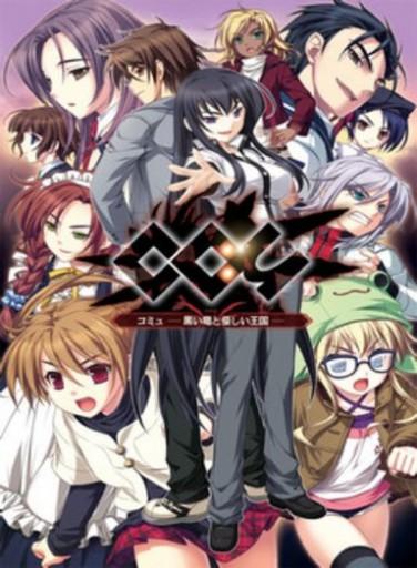 Comyu - Kuroi Ryuu to Yasashii Oukoku Free Download