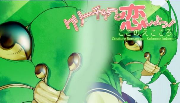 Creature Romances: Kokonoe Kokoro Free Download