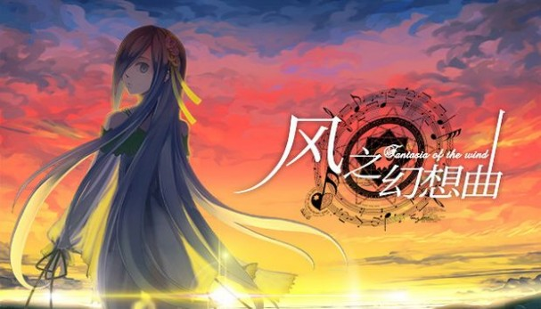 Fantasia of the Wind Free Download