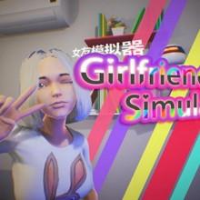 girl friend simulator Game Free Download