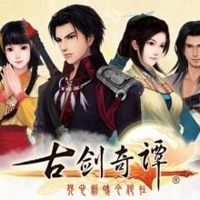 GuJian Game Free Download