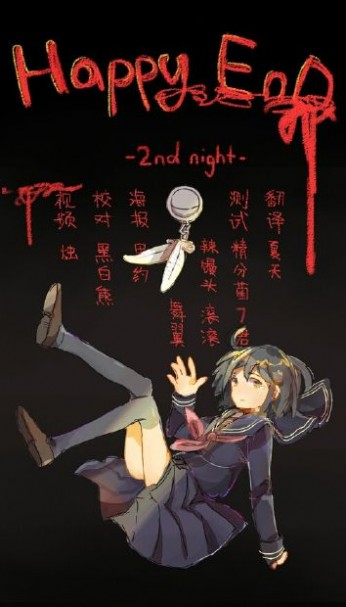 HAPPY END 2nd night Free Download