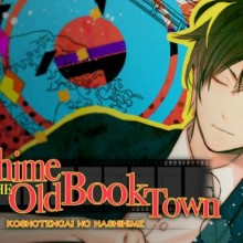 Hashihime of the Old Book Town Game Free Download