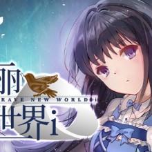 美丽新世界i Brave New World i Game Free Download