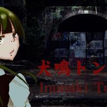 Inunaki Tunnel | 犬鳴トンネル Game Free Download