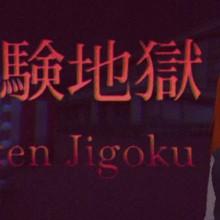 Juken Jigoku | 受験地獄 Game Free Download