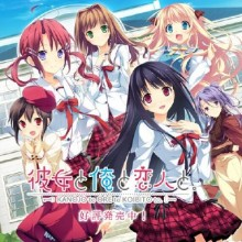 Kanojo to Ore to Koibito to Game Free Download