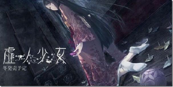 Kara no Shojo - The Second Episode Free Download