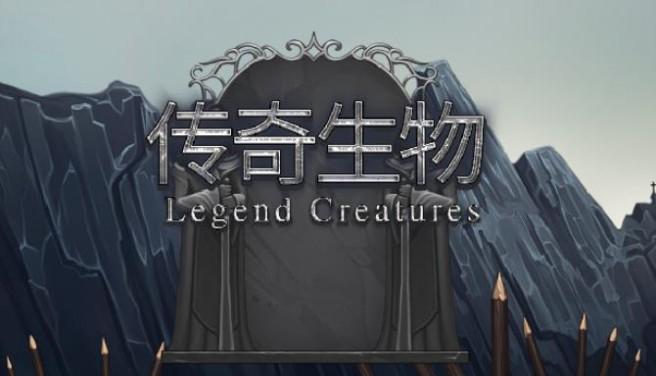 Legend Creatures(????) Free Download
