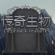 Legend Creatures(传奇生物) Game Free Download
