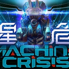 Machine Crisis (陨星危机) Game Free Download