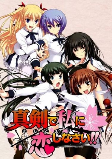 Maji de Watashi ni Koi Shinasai! Free Download