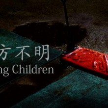 Missing Children | 行方不明 Game Free Download
