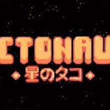 Octonaut - 星のタコ Game Free Download