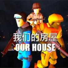 我们的房屋 OUR HOUSE Game Free Download