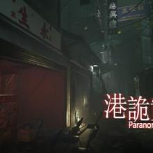港詭實錄ParanormalHK (v1.03) Game Free Download