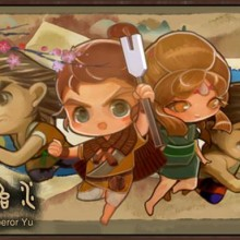 Pipeline Of Emperor Yu Game Free Download