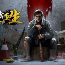 Reborn In Wild City 迷城重生 Game Free Download