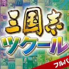 Romance of the Three Kingdoms Maker (Inclu ALL DLC) Game Free Download