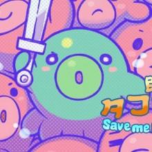 Save me Mr Tako: Tasukete Tako-San Game Free Download