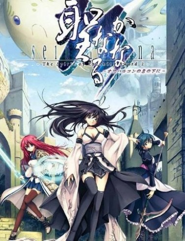 Seinarukana -The Spirit of Eternity Sword 2- Free Download