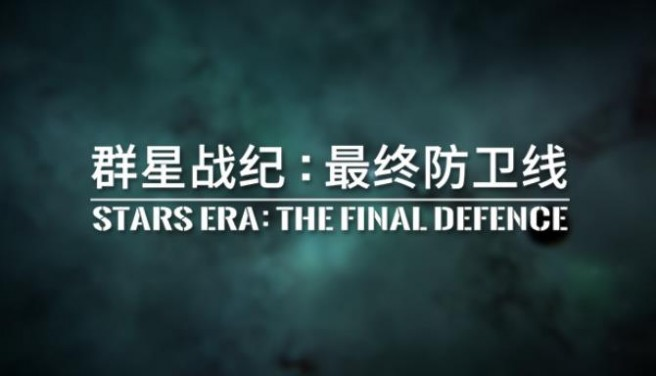 ????: ????? - STARS ERA: THE FINAL DEFENCE Free Download