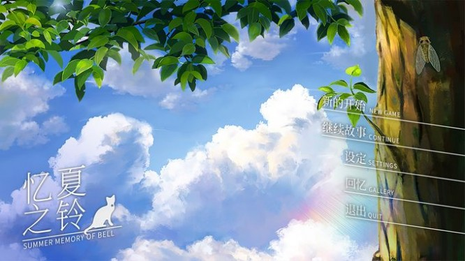 Summer Memory of Bell 忆夏之铃 Torrent Download