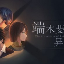 The Adventures of Fei Duanmu Game Free Download