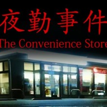 The Convenience Store | 夜勤事件 Game Free Download