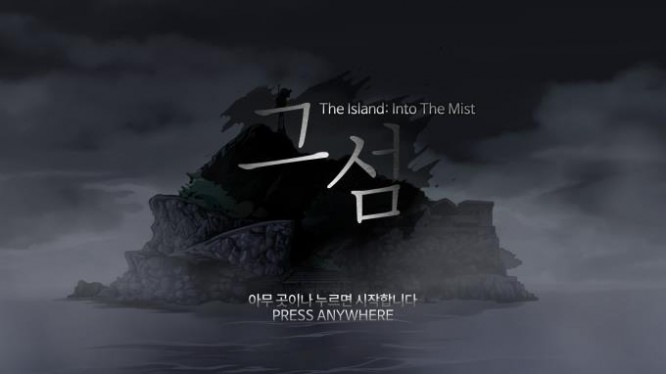 The Island: In To The Mist ? ? Torrent Download