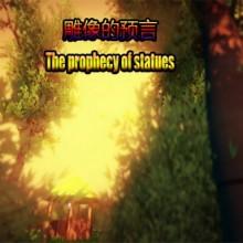 雕像的预言 (The prophecy of statues) Game Free Download