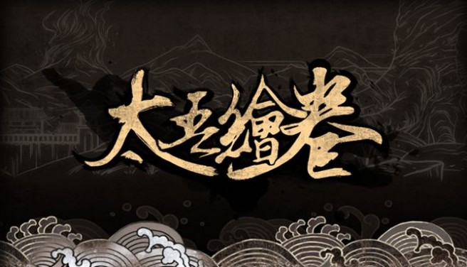 ???? The Scroll Of Taiwu Free Download