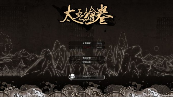 ???? The Scroll Of Taiwu Torrent Download