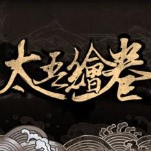 太吾绘卷 The Scroll Of Taiwu (v0.2.0.0) Game Free Download