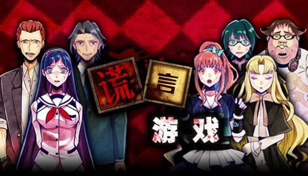 Usotsuki Game Free Download