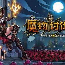 魔物讨伐团 (v1.0.4) Game Free Download